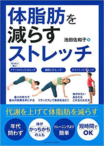 体脂肪を減らすストレッチ 代謝を上げて体脂肪を減らす