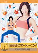 池田佐和子のスロートレーニング